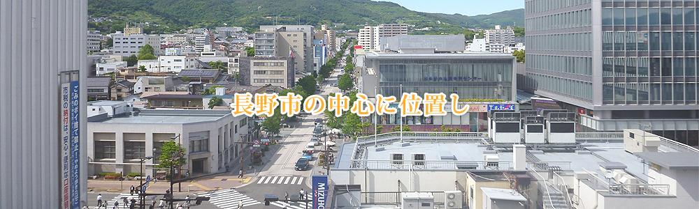 長野市の中心に位置し