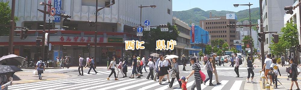 西に 県庁