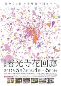 2017花フェスタ